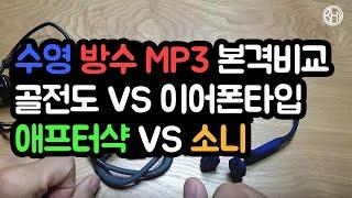 수영을 위한 방수 mp3 (골전도, 이어폰) 비교 (에…