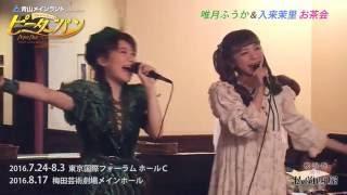 ブロードウェイミュージカル『ピーターパン』 出演:唯月ふうか、吉野圭...