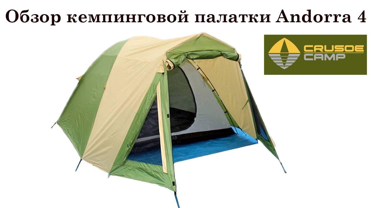 Вы можете купить четырехместную палатку с доставкой по рф и оплатить заказ любым удобным. Палатка greenell вэрти 4 от магазина camping elite.