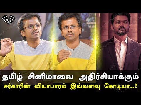 சர்காரின் வியாபாரம் இவ்வளவு கோடியா? | Sarkar Business Mass | Thalapathy Vijay