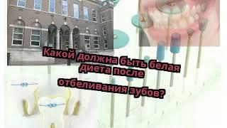 видео Диета после отбеливания зубов