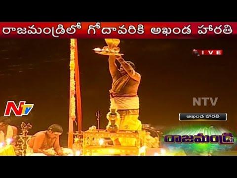 Akhand Aarti to Godavari at Rajahmundry | Godavari Pushkaralu | Exclusive |