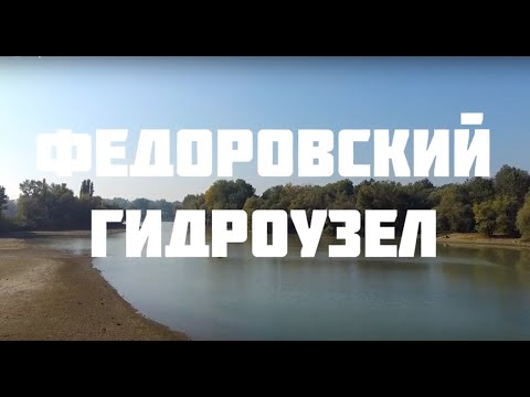 Рыбалка Федоровский гидроузел Краснодар