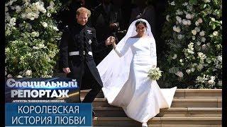 Свадьба принца Гарри и Меган Маркл. Королевская история любви. Специальный репортаж