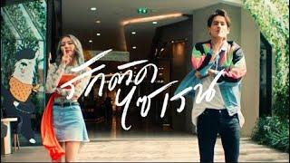 รักติดไซเรน (My Ambulance) - ไอซ์ พาริส, แพรวา ณิชาภัทร [Teaser MV] | Nadao Music
