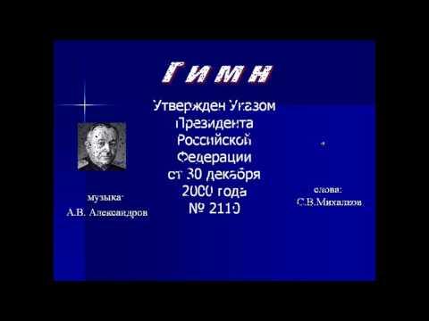 Презентация Национальные символы России