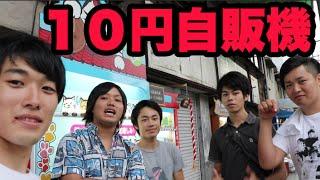 10円自販機を完売にしようとしたら奇跡起きた thumbnail