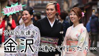 外国の友達と金沢に行ったらOH MY GODの連続だった!// Our trip to Kanazawa!〔#423〕 thumbnail