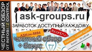 ЗАРАБОТОК на ASKoнах в ASK GROUPS . ask-groups.ru / ЧЕСТНЫЙ ОБЗОР / СЛИВ КУРСА
