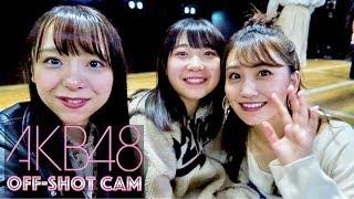 AKB48 OFF-SHOT CAM #2 (Behind cam) / AKB48[Official]