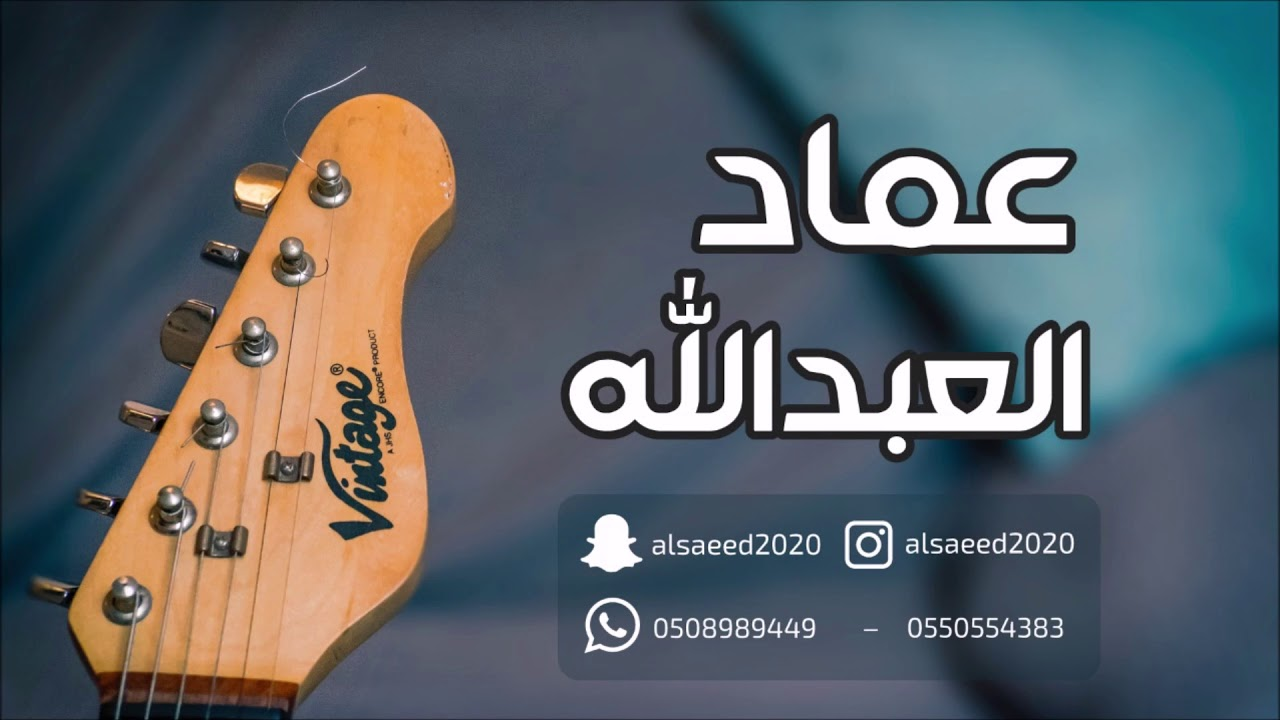 عماد العبدالله قلبي معك يا وليفي 2018 Youtube