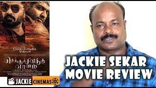 Chekka Chivantha Vaanam #CCV Review by #Jackiesekar | Mani Ratnam | A. R. Rahman