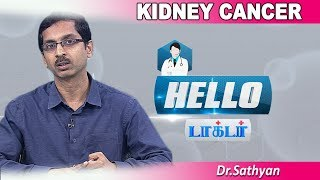 Symptoms of Kidney Cancer | Kidney Failure | Hello Doctor 04-10-2019 Vendhar TV Show