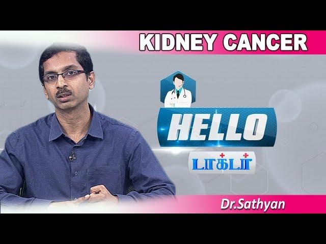 Symptoms of Kidney Cancer |Kidney Failure | Hello Doctor | [Epi-1204]-(04/10/2019)