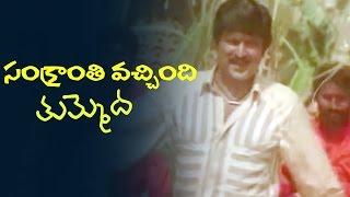 Sankranti Vachhindi Tummeda Super Hit Video Song...