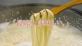 【五島手延うどん】「長崎は、美味しい。」食のPR動画