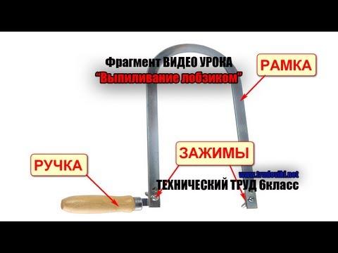 Фрагмент видео урока ВЫПИЛИВАНИЕ ЛОБЗИКОМ