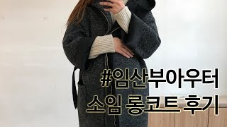 [임부복 쇼핑몰 소임] 임산부아우터 밍크후드 롱코트 후…