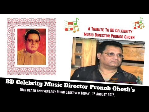 A Tribute To BD Celebrity Music Director Pranab Ghosh.