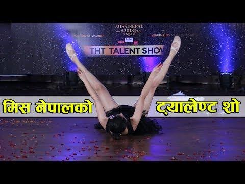 मिस नेपालको ट्यालेण्ट शो || Miss Nepal Talent Show 2018