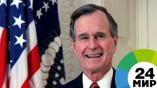 Буша – старшего госпитализировали из-за давления - МИР 24