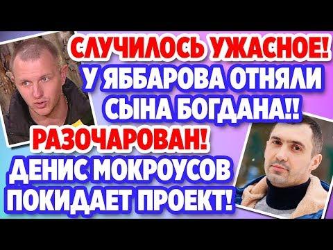 Дом 2 Свежие новости и слухи! Эфир 29 ФЕВРАЛЯ 2020 (29.02.2020)