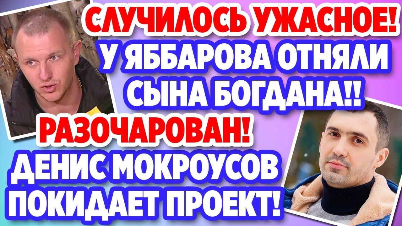 Дом 2 Свежие новости и слухи! Эфир 29 ФЕВРАЛЯ 2020 (29.02 ...