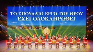 Εναρκτήριος χορός | Το σπουδαίο έργο του Θεού έχει ολοκληρωθεί | Χριστιανικά τραγούδια