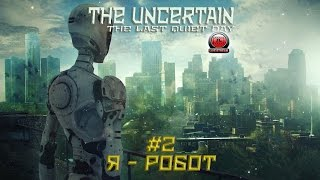 The Uncertain | Я - робот #2
