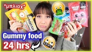 Τρώω Gummy Food για 24 ώρες | Marianna Grfld