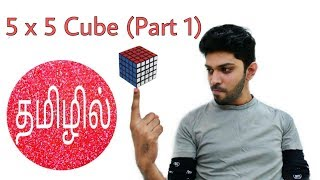 Learn how to solve 5 by 5 cube in Tamil (Part-1)
