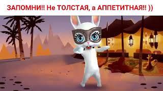 ЗАПОМНИ!! Не ТОЛСТАЯ, а АППЕТИТНАЯ!! )) Юмор и шутки от Зайки Zoobe.