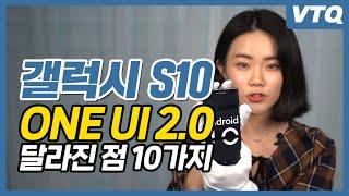 갤럭시S10 One UI 2.0 달라진 점 10가지! 노트10 업데이트 이거 보고 미리 준비하세요