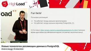 Новые технологии репликации данных в PostgreSQL / Александр Алексеев (Postgres Professional)