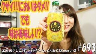 岩下莉子のこっそりみてねSeason3 いろいろな岩下莉子が見れる番組です...