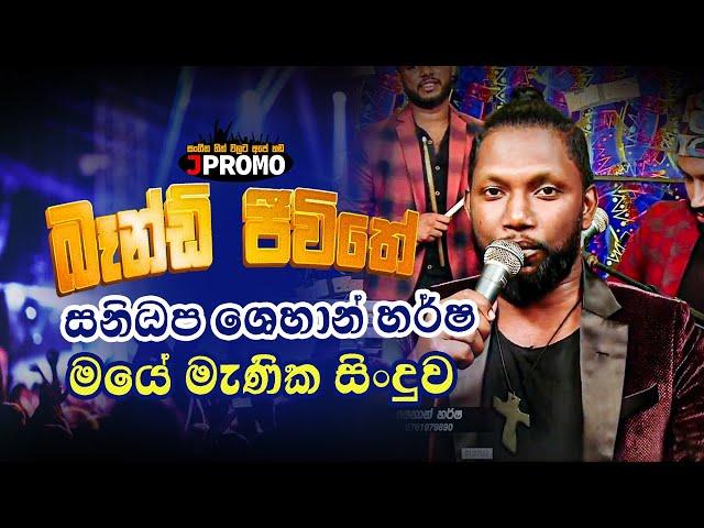 Maye Manika Live - Ayubowan Ayubowan - Shehan harsha  J promo BandJeewithe Wennappuwa spiders 2021