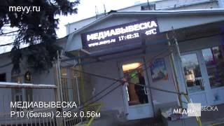 Медиавывеска бегущая строка P10 белая (компания МЕДИАВЫВЕСКА)(Подробное описание, фото, видео тут: http://www.mevy.ru., 2014-02-07T13:33:30.000Z)