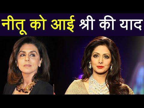 Sridevi : Neetu Kapoor REMEMBERS Sridevi, shares an EMOTIONAL post ! | FilmiBeat