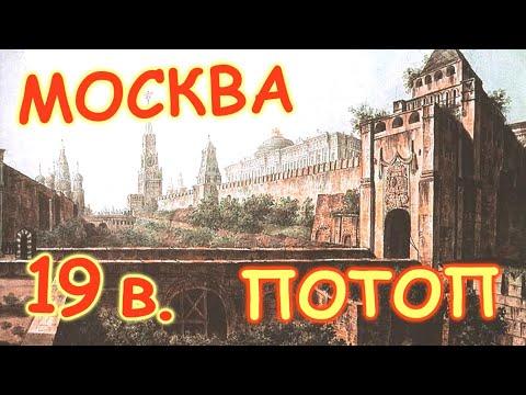 Москва АНТИЧНАЯ ЗАСЫПАННАЯ  ПОТОП 19 го века