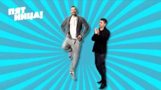 �������� ���� Uma2rman - Пятница! (Official Audio) ������