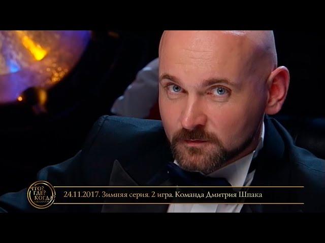 «Что? Где? Когда?» в Беларуси. Эфир 24.11.2017