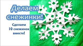 Как сделать снежинку из бумаги. Сделаем 10 снежинок вместе! How to make a snowflake. Valentina Ok