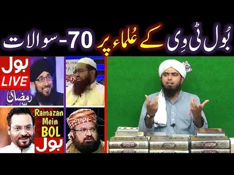 178-Mas'alah : 70-Questions on BOL Tv ULMA Issues with Engineer Muhammad Ali Mirza (01-July-2017)