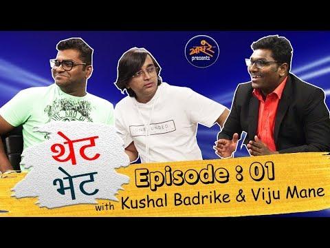 Thet Bhet With Kushal Badrike & Viju Mane | E01 | Khaas Re TV