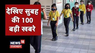 Subha Ki 100 Khabar   Top Morning News Headlines   खबरें फटाफट अंदाज़ में   23 July 2021