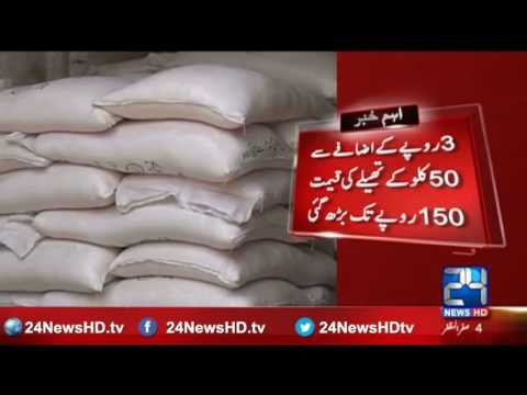 Akbari Mandi traders increased sugar prices in Lahore