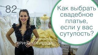 82 - Как выбрать свадебное платье для сутулой спины? Свадебный блог Ирины Корневой