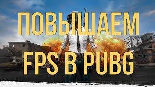 PUBG - Как повысить FPS, Оптимизация графики для повышения производительности.