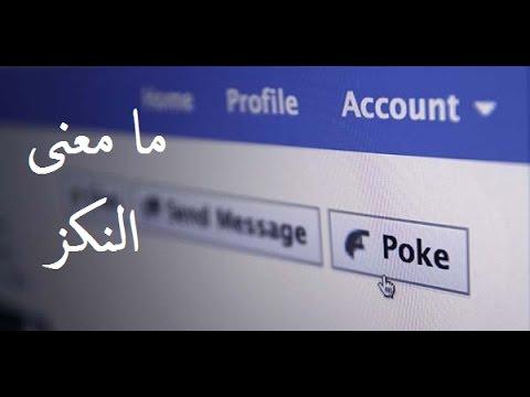 ماذا يعني نكز (poke) في موقع فيسبوك؟ وما فائدته؟ وما علاقته بالحظر؟