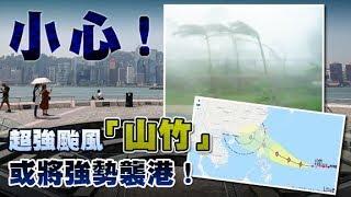 東方日報A1:超強颱風 勁過天鴿